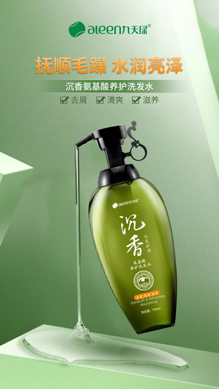 沉香氨基酸养护洗发水